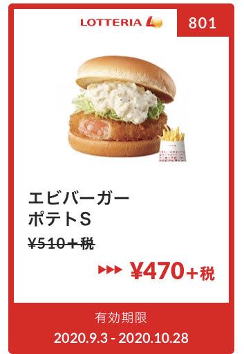 ロッテリアエビバーガー+ポテトS40円引き