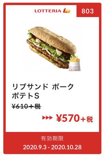 ロッテリアリブサンドポーク+ポテトS40円引き