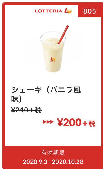 ロッテリアシェーキ(バニラ風味)40円引き
