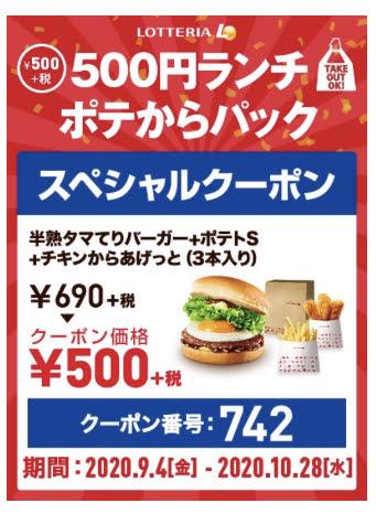 ロッテリアポテからパック190円引き