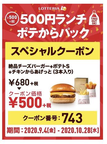 ロッテリアポテからパック180円引き