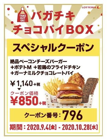 ロッテリアバガチキチョコパイBOX290円引き