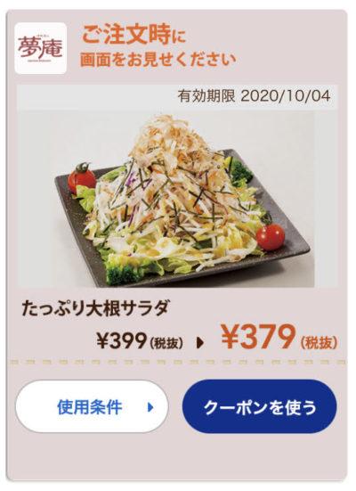 夢庵たっぷり大根サラダ20円引き