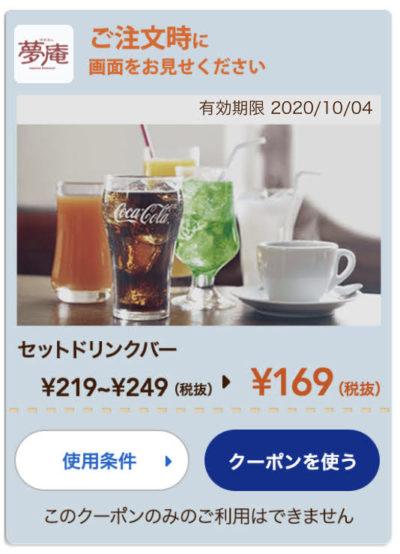 夢庵セットドリンクバー50~80円引き