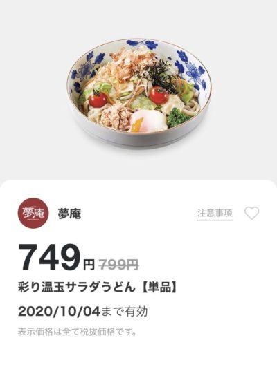 夢庵彩り温玉サラダうどん50円引き