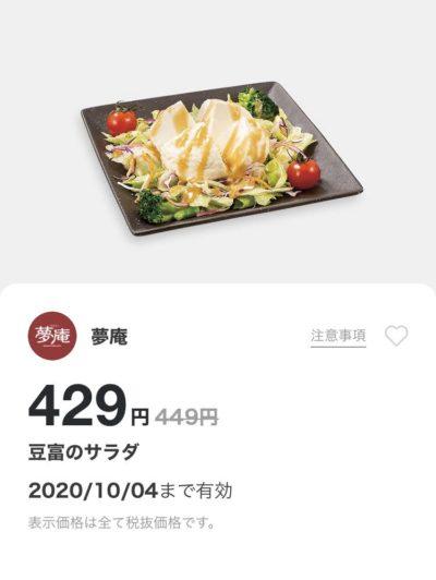 夢庵豆富のサラダ20円引き