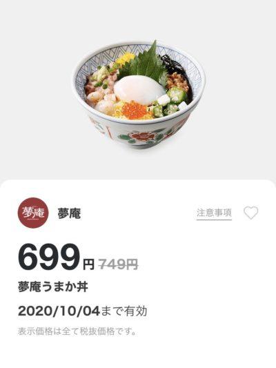 夢庵夢庵うまか丼50円引き