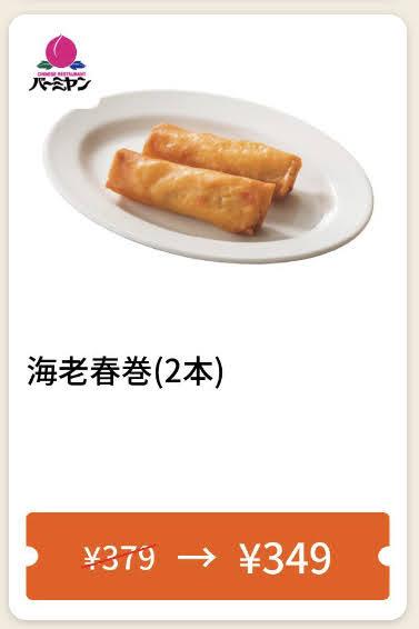 バーミヤン海老春巻30円引き