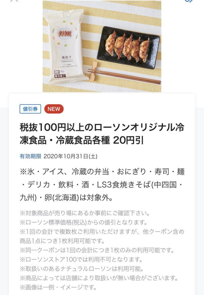 ローソン税抜100円以上オリジナル冷凍食品・冷蔵食品各種20円引き