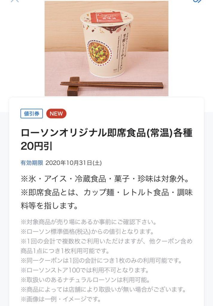 ローソンオリジナル即席商品各種20円引き