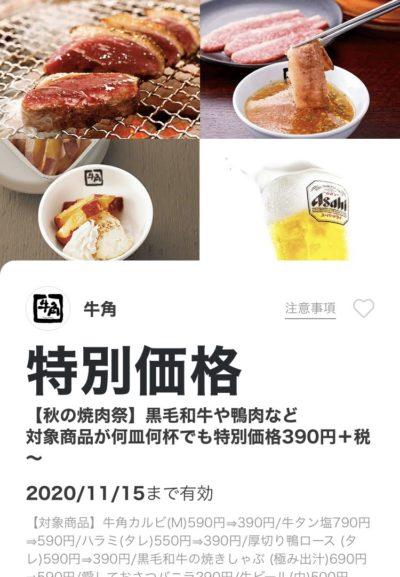 牛角【秋の焼肉祭】対象商品特別価格