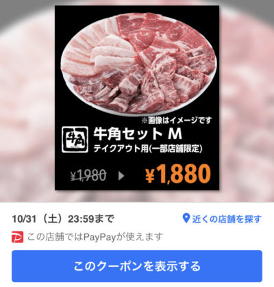 牛角牛角セットMテイクアウト用100円引き