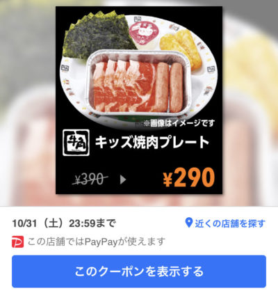 牛角キッズ焼肉プレート1皿100円引き