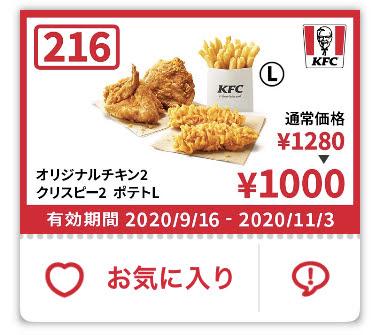 ケンタッキーオリジナル2+クリスピー2+ポテトL280円引き