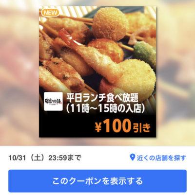 串家物語平日ランチ食べ放題100円引き