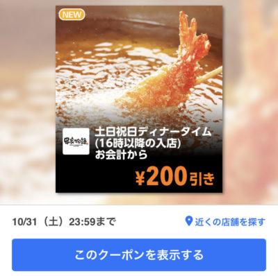 串家物語土日祝日ディナータイム200円引き
