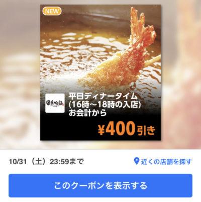 串家物語平日18時までディナータイム400円引き