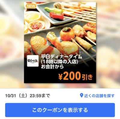 串家物語平日18時以降ディナータイム200円引き