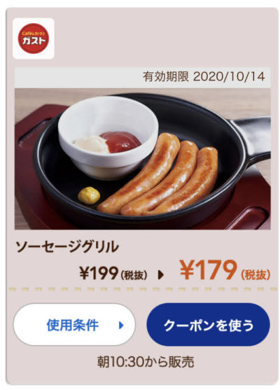 ガストソーセージグリル20円引き