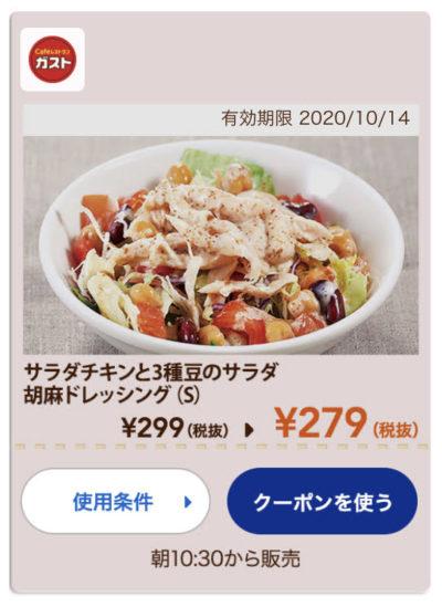 ガストサラダチキンと3種豆のサラダ胡麻ドレS20円引き