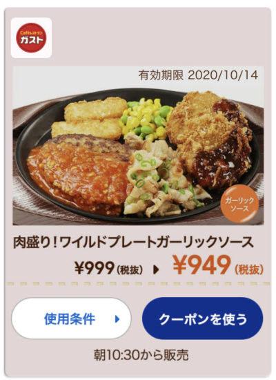 ガスト肉盛り!ワイルドプレートガーリックソース50円引き