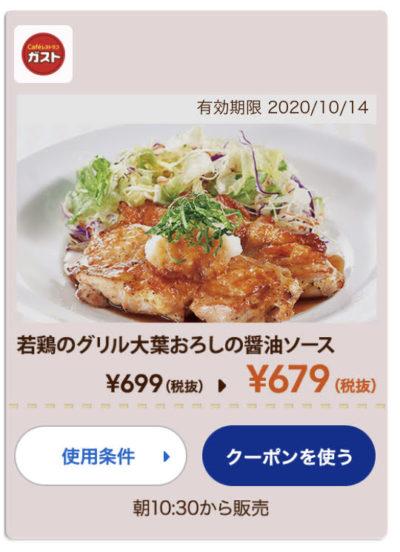ガスト若鶏のグリル大葉おろしの醤油ソース20円引き