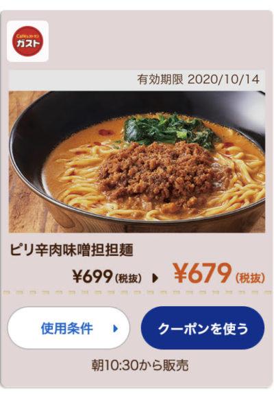 ガストピリ辛肉味噌担担麺20円引き