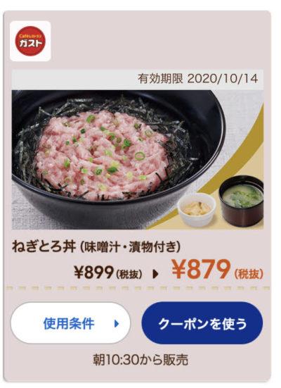 ガストねぎとろ丼20円引き