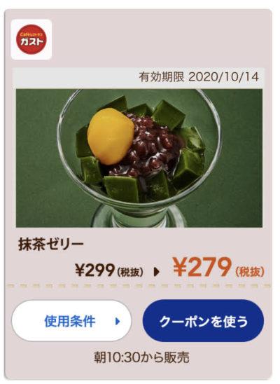 ガスト抹茶ゼリー20円引き