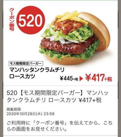 モスバーガーマンハッタンクラムチリロースカツ28円引き