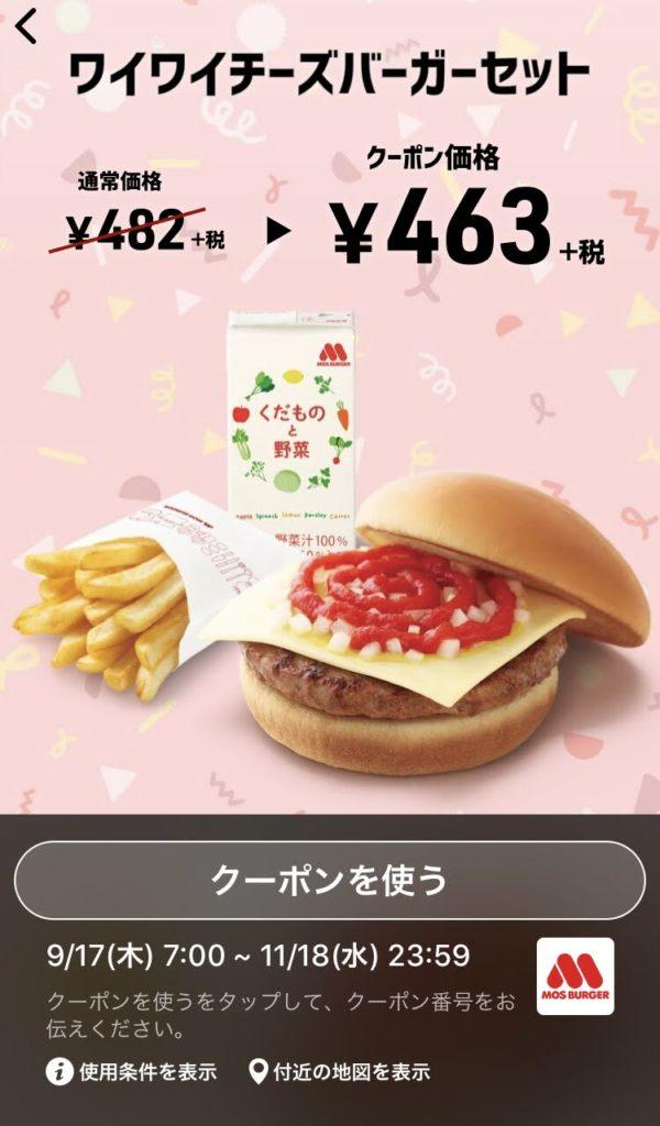 モスバーガーわいわいチーズバーガーセット19円引き