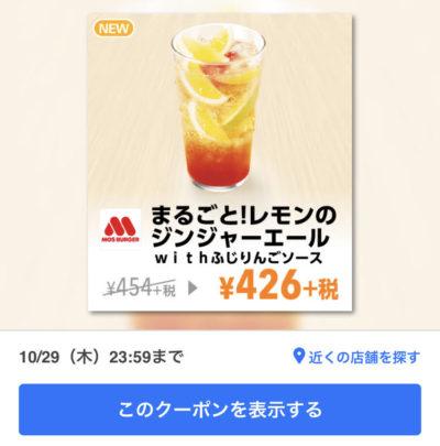 モスバーガーまるごと!レモンのジンジャーエール28円引き