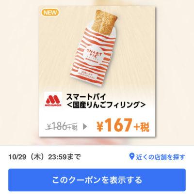 モスバーガースマートパイ(国産りんごフィリング)19円引き