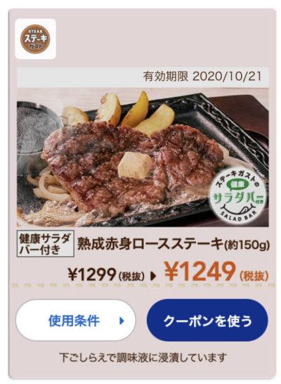 ステーキガスト熟成赤身ロースステーキ50円引き