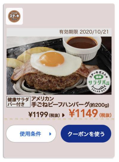 ステーキガストアメリカン手ごねビーフハンバーグ200g50円引き