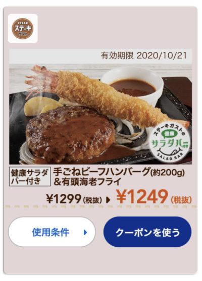 ステーキガスト手ごねビーフハンバーグ&有頭海老フライ50円引き
