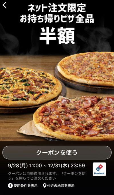 ドミノピザネット注文限定お持ち帰りピザ全品半額