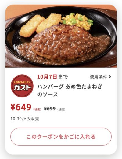 ガストハンバーグあめ色たまねぎのソース50円引き