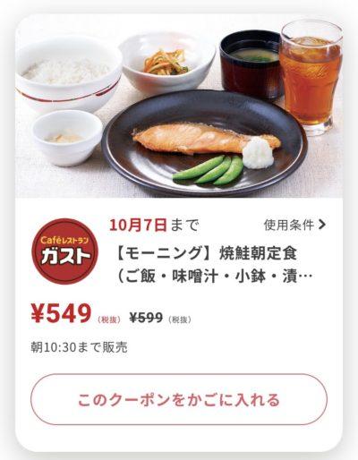 ガスト焼鮭朝定食50円引き