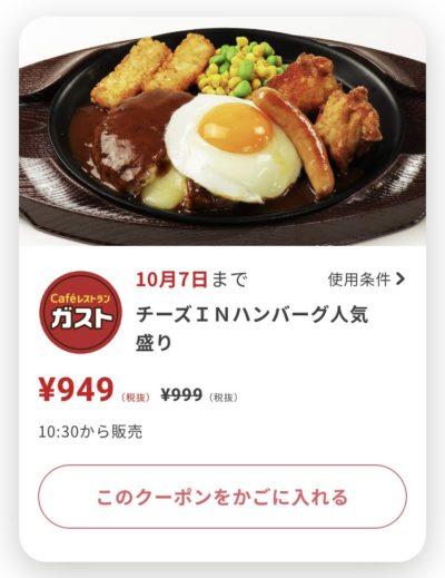 ガストチーズINハンバーグ人気盛り50円引き