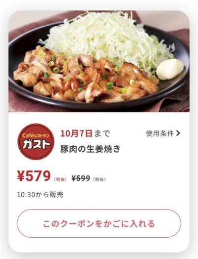 ガスト豚肉の生姜焼き20円引き