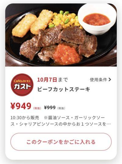 ガストビーフカットステーキ50円引き
