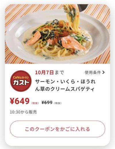 ガストサーモン・いくら・ほうれん草のクリームスパゲティ50円引き