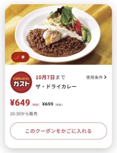 ガストザ・ドライカレー50円引き