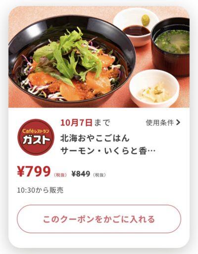 ガスト北海おやこごはんサーモン・いくらと香り野菜50円引き