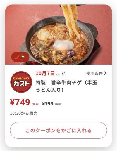 ガスト特製旨辛牛肉チゲ50円引き