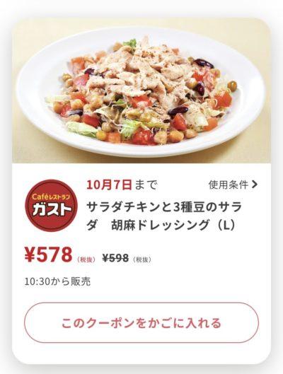 ガストサラダチキンと3種豆のサラダ胡麻ドレL20円引き