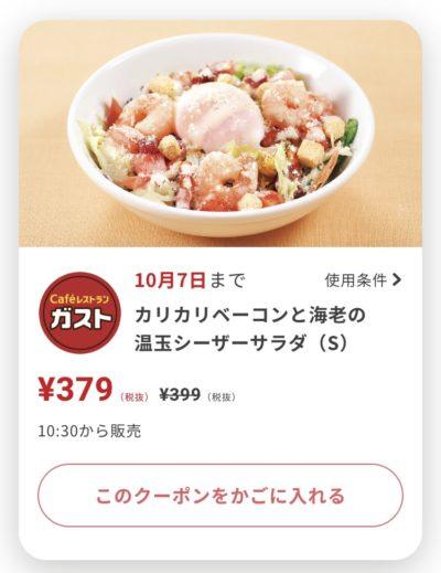 ガストカリカリベーコンと海老の温玉シーザーサラダS20円引き