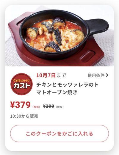ガストチキンとモッツァレラのトマトオーブン焼き20円引き