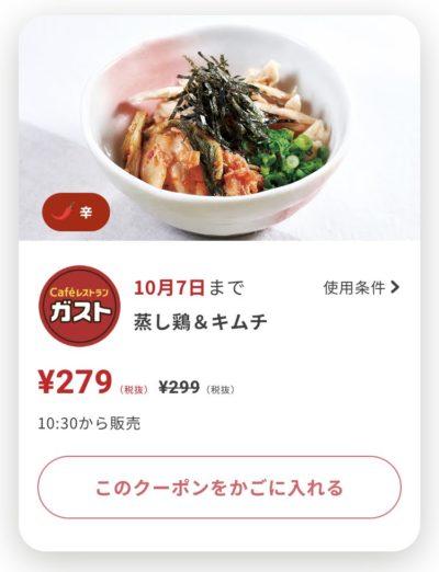 ガスト蒸し鶏&キムチ20円引き